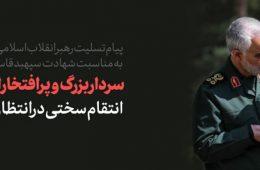 پیام تسلیت رهبر انقلاب در پی شهادت سردار شهید سپهبد قاسم سلیمانی و شهدای همراه او