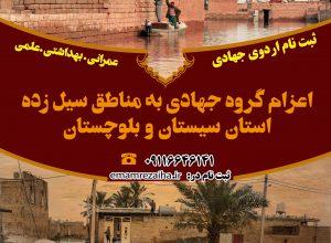 فراخوان ثبت نام اردوی جهادی نوروز ۹۹