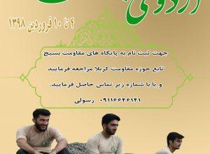 اردوی جهادی کرمانشاه