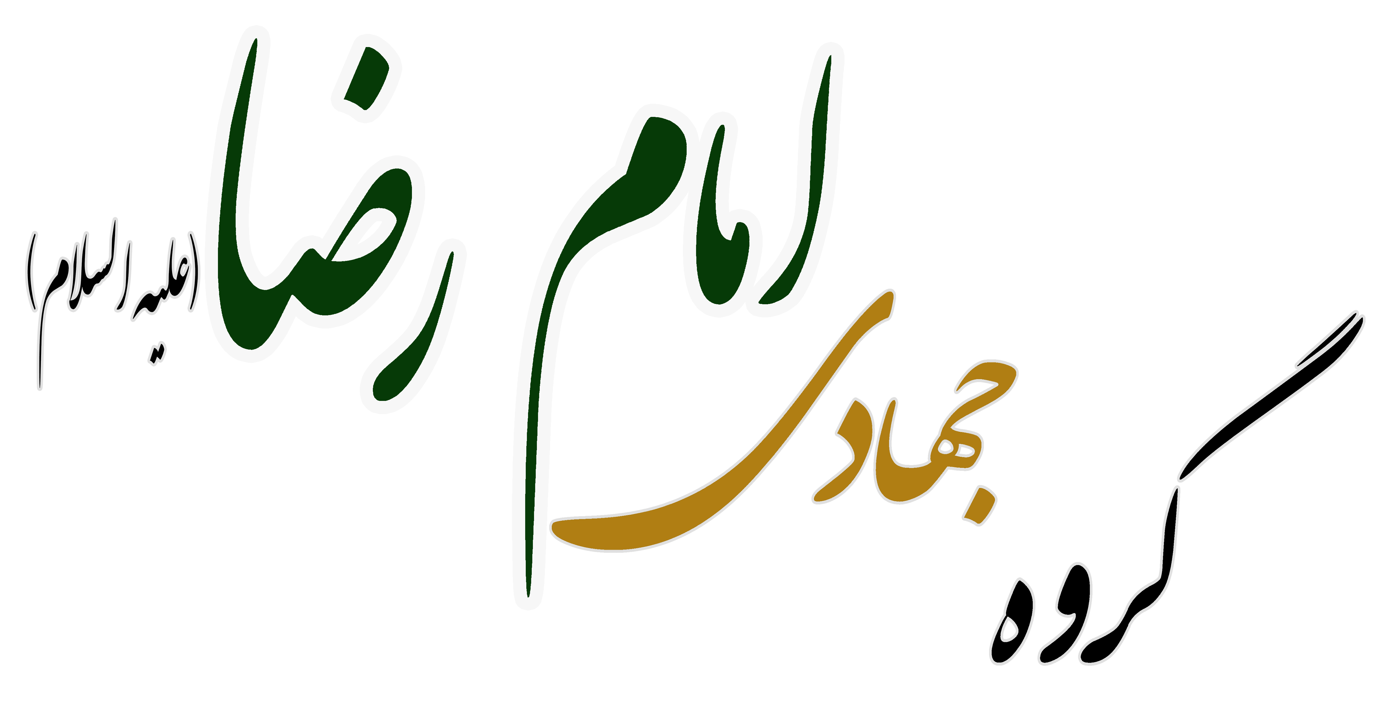 گروه جهادی امام رضائی ها